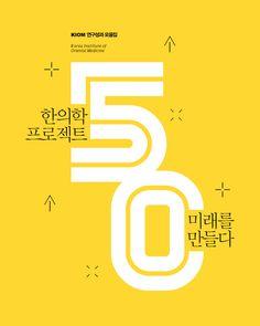 기업 브로슈어 자료에 대한 이미지 검색결과 Typo Design, Typographic Design, Book Design, Cover Design, Layout Design, Pop Posters, Poster Ads, Typography Layout, Typography Poster
