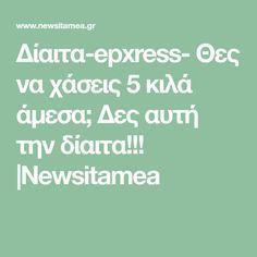 Δίαιτα-epxress- Θες να χάσεις 5 κιλά άμεσα; Δες αυτή την δίαιτα!!! |Newsitamea