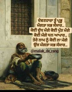 Dhaliwal True line Punjabi Funny Quotes, Sikh Quotes, Punjabi Love Quotes, Gurbani Quotes, Indian Quotes, Hindi Quotes On Life, True Quotes, True Feelings Quotes, Good Thoughts Quotes
