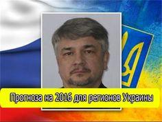 Ищенко в 2016 году хуже всего будет на Западной Украине
