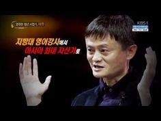 마윈의 성공 비결 마윈 한국 강연 马云的韩国演讲 2015년 5월 23일 글로벌 경제, 아시아 시대를 열다