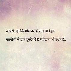 Yahii to kr rhi hu kb seee Shyari Quotes, Hindi Quotes On Life, True Love Quotes, Romantic Love Quotes, Strong Quotes, Friendship Quotes, Qoutes, Funny Quotes, Hindi Words