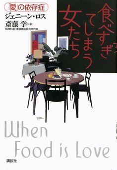 Izutsu - Book Jacket 3 on Behance