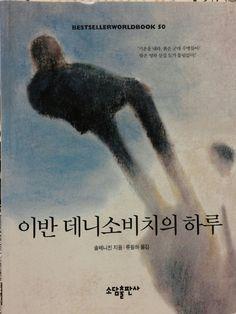 16.11.6 이반 데니소비치의 하루 / 솔제니친