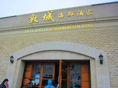 Tasty Eating: Asian Jewels Seafood Restuarant