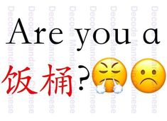 Decode Mandarin Chinese - Learn Mandarin Chinese much easier, faster and better in less time. Chinese Phrases, Chinese Lessons, Learn Mandarin, Learn Chinese, Decoding, China, Homographs, Language, Learning