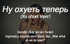 17 Russian Swear Words We Definitely Need In English The Words, Cool Words, Russian Language Learning, Language Study, Languages Online, Foreign Languages, English To Russian, English English, Learn Russian Online