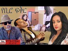 የቢሮ ፍቅር-----ETHIOPIAN MOVIE|FULL 2017 MOVIES|AFRICAN MOVIES|Fiker BeAgatami