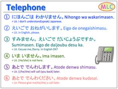 """Suvival Japanese """"Telephone"""": Useful expressions for Telephone. Japanese Phrases, Japanese Words, Grammar Lessons, Writing Lessons, J Words, Japanese Language Lessons, French Lessons, Spanish Lessons, Teaching French"""