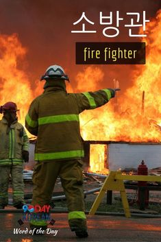 """Here's today's Korean word of the day! The word  means """"fire fighter."""" If you can't read this word yet, download our free EPIC Korean reading guide by clicking the link in our bio! #90DayKorean #LearnKorean #KoreanWords #FireFighter"""