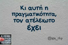 Funny Greek Quotes, Funny Quotes, Wisdom Quotes, Life Quotes, Favorite Quotes, Best Quotes, Funny Statuses, Try Not To Laugh, English Quotes