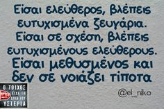 Click this image to show the full-size version. Epic Quotes, Best Quotes, Life Quotes, Funny Statuses, Funny Memes, Jokes, Funny Greek, General Quotes, Greek Words