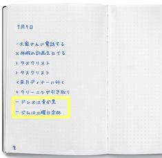 バレットジャーナル公式サイト「入門ガイド」日本語訳 - わたしのバレットジャーナル Bujo, Bullet Journal