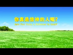 "[Eastern Lightning] Almighty God's Utterance ""Are You Truly a Believer i..."