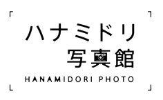 ハナミドリ写真館ロゴ