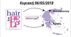 """""""Διπλό"""" χτύπημα καρδιάς. Σκιρτήματα αγάπης HAIR for HELP.  Πολλές καρδιές χτύπησαν έντονα σε ρυθμούς Εθελοντισμού και Προσφοράς την Κυριακή 06/05/2018 σε Θεσσαλονίκη και Άργος.  Επανερχόμαστε με ... επιβεβαιωτικό Οπτικό Υλικό ! Hair Clinic, Special Events, Blog, Blogging"""