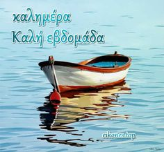 Greek Language, Greek Quotes, Good Morning, Greece, Movie Posters, Discord, Messages, Mini, Art