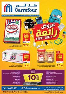 عروض كارفور Carrefour اليوم 21 اغسطس وحتى 27 اغسطس 2019 Snack Recipes Pop Tarts Snacks