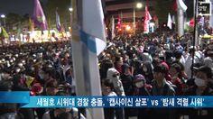 [경향신문] 고농도 캡사이신 물대포 난사된 세월호 시위 충돌 현장