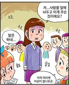 iscov / Webtoon / 漫画 / 牌子 / Brand / Cosmetic / 化妆品