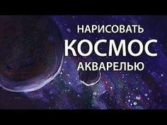 Как нарисовать КОСМОС акварелью Watercolor Galaxy space - YouTube