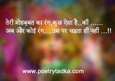 love shayari on holi and holi quotes in hindi