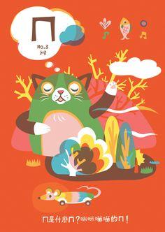 Bopomofo-ㄅㄆㄇㄈㄉ by Huang Kate, via Behance