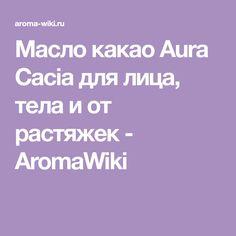 Масло какао Aura Cacia для лица, тела и от растяжек - AromaWiki