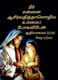 Bible Words In Tamil, Bible Words Images, Jesus Wallpaper, Bible Verse Wallpaper, Biblical Verses, Bible Verses, Blessing Words, Jesus Photo, Bible Quotes