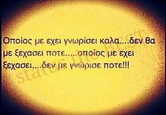 Greek Words, Perfection Quotes, Greek Quotes, Wallpaper Quotes, Lion, Wisdom, Smile, Eyes, Sayings