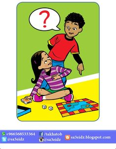 Brain Activities, Teaching Activities, Therapy Activities, Speech Language Pathology, Speech And Language, Story Sequencing Pictures, Subtraction Kindergarten, Pediatric Physical Therapy, Learning Arabic