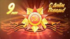 Поздравление с Днем Победы | Уфа
