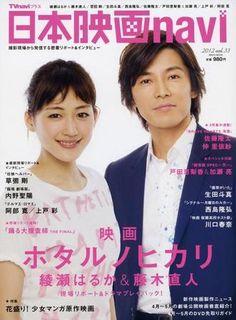 Naohito Fujiki x Haruka Ayase, Music Film, Celebs, Japan, Actresses, Actors, My Style, Screens, Dramas, Films