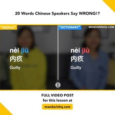 Chinese Pronunciation, Learn Chinese, Chinese Language, Chi Chi, Looking Up, Speakers, Sayings, Learning