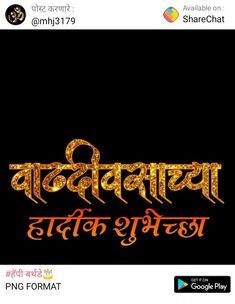 7 Best Art images in 2017 | Lyrics, Marathi calligraphy, Texts
