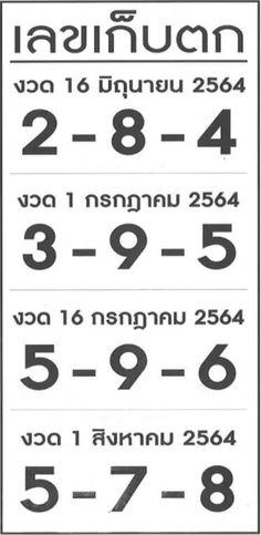 แจกชุด 2-3 ตัว เต็ง-โต๊ด หวยเลขเก็บตก งวดวันที่ 16/6/64 ... แนวทางหวยแม่นๆเข้าทุกงวด เลขเด็ดหวยเลขเก็บตก เลขเด่นเลขดังแจกฟรีแล้ววันนี้