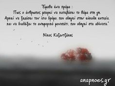 Greek Words, Greek Quotes, Its A Wonderful Life, Picture Quotes, Literature, Poems, Inspirational Quotes, Sayings, Inspire Quotes