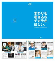 リクルートパンフレットデザイン | effect blog
