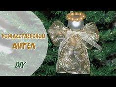 5 DIY Christmas Recycled Decoration! Amazing DIY crafts for Christmas! - YouTube