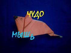 Как сделать мышку/Оригами Tote Bag, Bags, Handbags, Totes, Bag, Tote Bags, Hand Bags