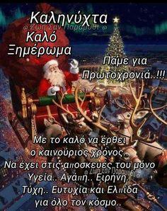 Good Morning Messages Friends, Movie Posters, Movies, Christmas, Xmas, Films, Film Poster, Cinema, Navidad