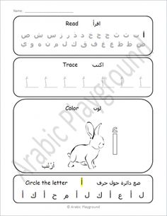 1000 images about alphabet activities on pinterest arabic alphabet alphabet letters and. Black Bedroom Furniture Sets. Home Design Ideas