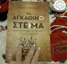 Αν θα ήθελες να διαβάσεις κάτι μεταξύ Ιντιάνα Τζόουνς και Κώδικα Ντα Βίντσι, σε μια ιστορία που εξελίσσετε στην Βόρεια Ελλάδα, τότε ΤοΑγκάθινο Στέμμα είναι το κατάλληλο βιβλίο μυστηρίου για εσένα.…