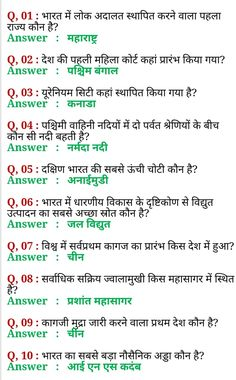 यूपीएससी UPSC आईएएस IAS gktoday current affairs General Knowledge Questions and Answers For Competitive Exams Gernal Knowledge, General Knowledge Facts, Knowledge Quotes, Gk Questions And Answers, This Or That Questions, Gk Question In Hindi, Education Quotes In Hindi, Ias Study Material, Gk In Hindi