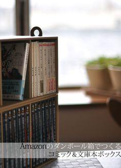 amazonのダンボール箱でつくるコミック&文庫本ボックス