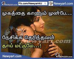 41 Best Tamil Quotes Images Kisses Love Unique Quotes