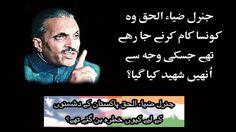 General Zia UL Haq kia krney waley they k unko shaheed kar dia giya Life In Saudi Arabia, Deen, Pakistan, Youtube, Youtubers, Youtube Movies