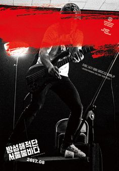 Film :: alternative graphics - PROPAGANDA :: - 밤섬해적단 서울불바다 Bamseom Pirates Seoul Inferno