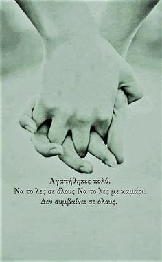 Love Quotes, Inspirational Quotes, Let's Have Fun, True Feelings, Greek Quotes, Life Inspiration, Inner Peace, Favorite Quotes, Real Life