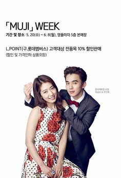 More Yoo Seung Ho and Park Shin Hye as the Cutest of Lotte Duty Free Coupling | A Koala's Playground